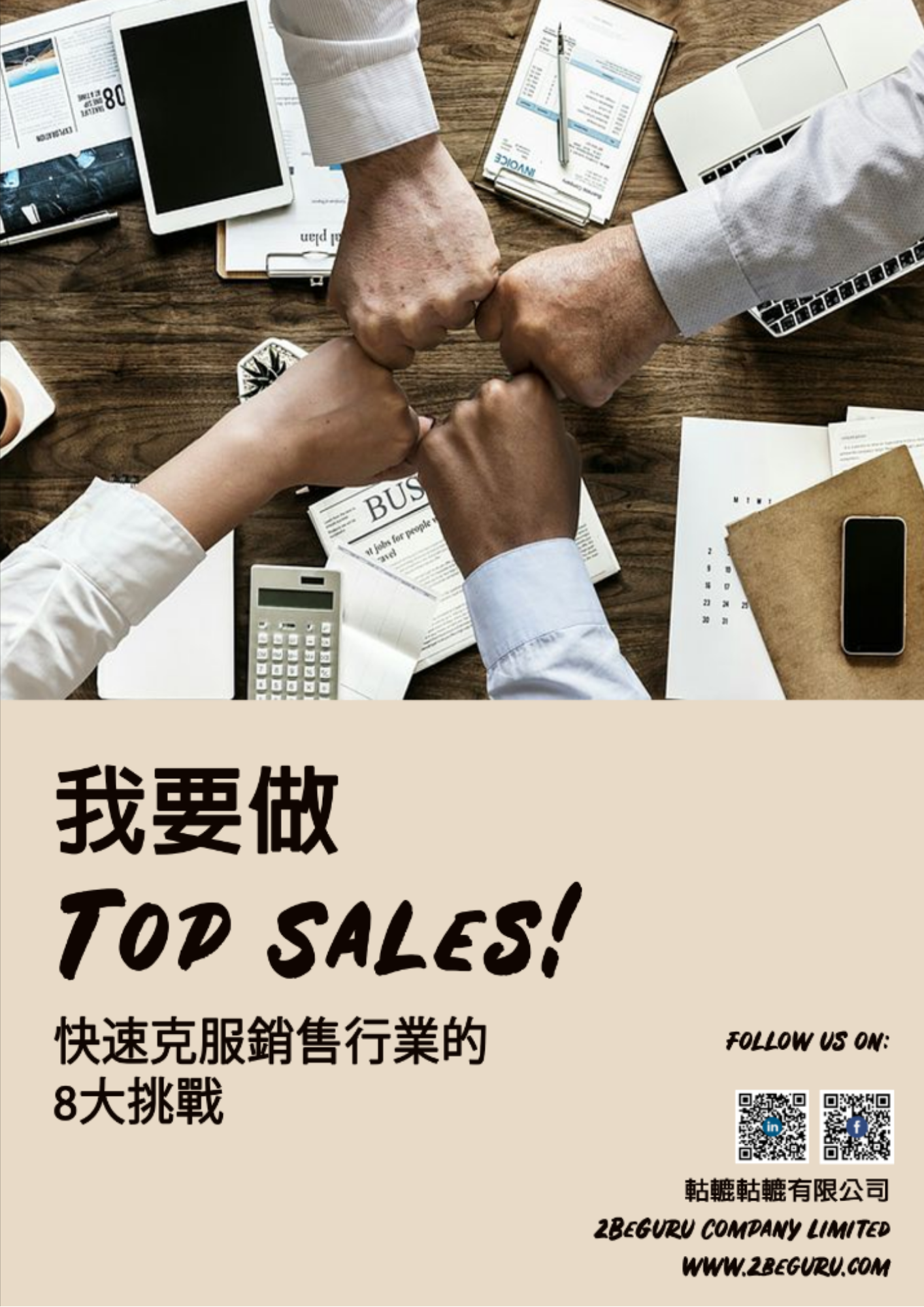 Top sales ebook pop up