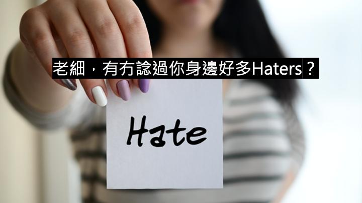 【林作鍾培生】老細,有冇諗過你身邊好多Haters?