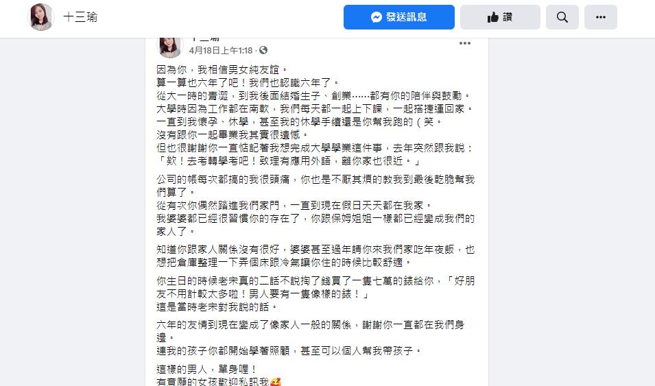台灣純友誼